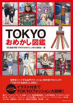 TOKYOおめかし図鑑-電子書籍