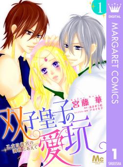 双子皇子の愛玩 乙女は後宮の調教にあえぐ 1-電子書籍