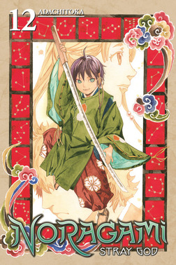 Noragami: Stray God 12-電子書籍