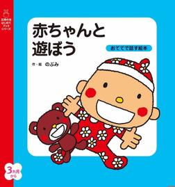 赤ちゃんと遊ぼう-電子書籍
