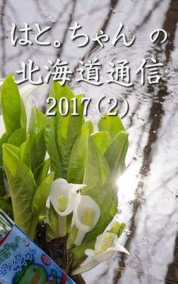 はと。ちゃん の 北海道通信 2017(2)-電子書籍