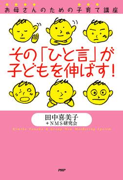 お母さんのための子育て講座 その「ひと言」が子どもを伸ばす!-電子書籍