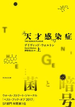 天才感染症 上-電子書籍