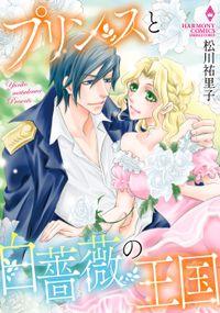 プリンスと白薔薇の王国