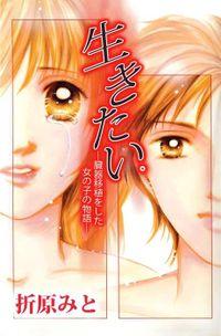 生きたい。―臓器移植をした女の子の物語― 1巻