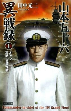 山本五十六異戦録1-電子書籍