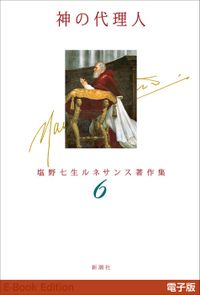神の代理人―塩野七生ルネサンス著作集6―