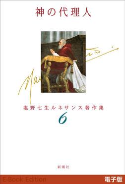神の代理人―塩野七生ルネサンス著作集6―-電子書籍