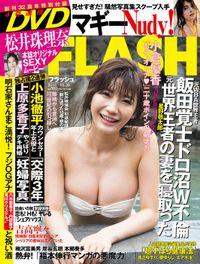 週刊FLASH(フラッシュ) 2018年10月30日号(1488号)