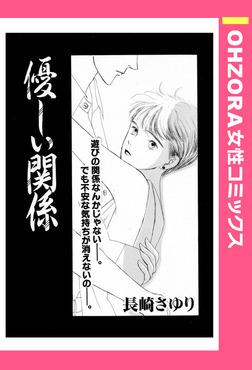 優しい関係 【単話売】-電子書籍