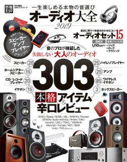 100%ムックシリーズ オーディオ大全2019-電子書籍