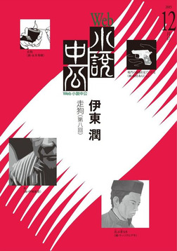 Web小説中公 走狗 第8回-電子書籍
