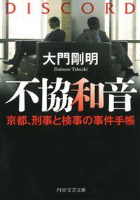 不協和音 京都、刑事と検事の事件手帳