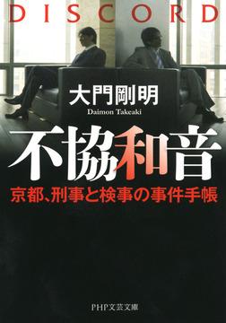 不協和音 京都、刑事と検事の事件手帳-電子書籍