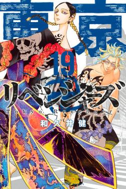 東京卍リベンジャーズ(19)-電子書籍