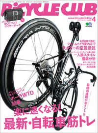 BiCYCLE CLUB 2019年4月号 No.408