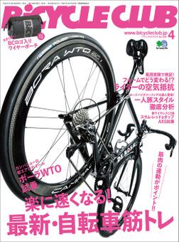 BiCYCLE CLUB 2019年4月号 No.408-電子書籍