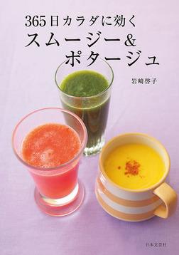 365日カラダに効く スムージー&ポタージュ-電子書籍
