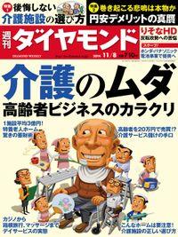 週刊ダイヤモンド 14年11月8日号