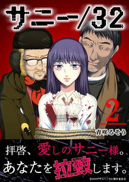 サニー/32(2)-電子書籍