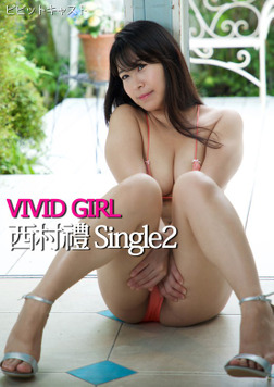 VIVID GIRL 西村禮 Single2-電子書籍
