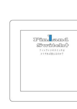 Finland Switch+-電子書籍