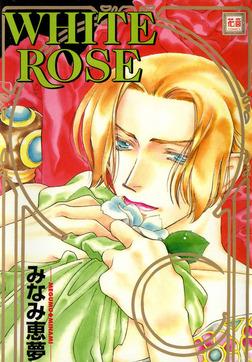 WHITE ROSE-電子書籍