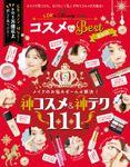 晋遊舎ムック コスメ the Best 最新版