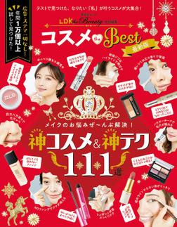 晋遊舎ムック コスメ the Best 最新版-電子書籍