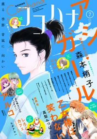 ココハナ 2019年7月号 電子版