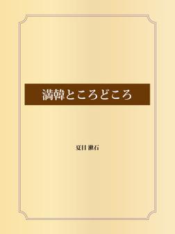 満韓ところどころ-電子書籍