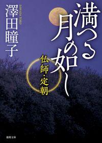 満つる月の如し 仏師・定朝