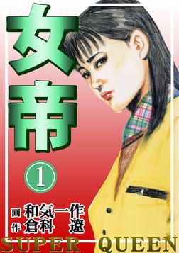 女帝 1巻-電子書籍