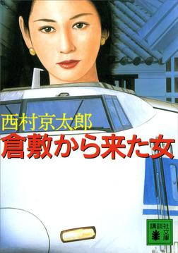 倉敷から来た女-電子書籍