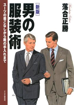 [新版]男の服装術 スーツの着こなしから靴の手入れまで-電子書籍