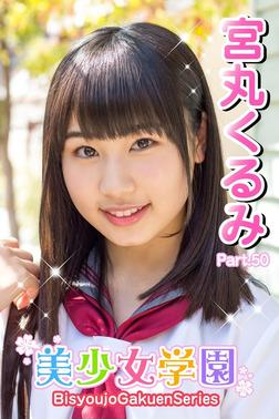 美少女学園 宮丸くるみ Part.50-電子書籍
