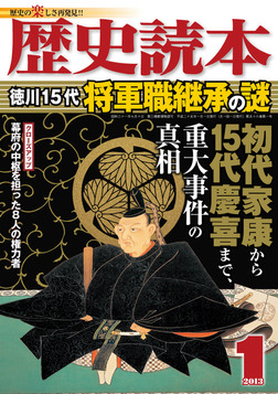 歴史読本2013年1月号電子特別版「徳川15代将軍職継承の謎」-電子書籍