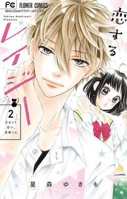 恋するレイジー(2)-電子書籍