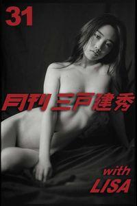 月刊三戸建秀 vol.31 with LISA