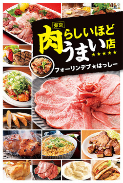 東京 肉らしいほどうまい店-電子書籍
