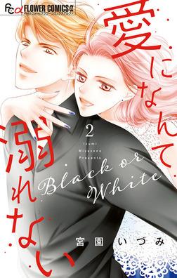 愛になんて溺れない(2)-電子書籍