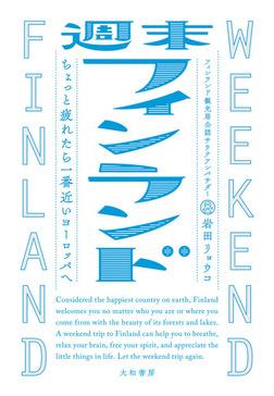 週末フィンランド~ちょっと疲れたら一番近いヨーロッパへ-電子書籍