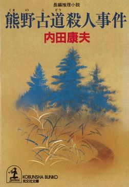 熊野古道殺人事件-電子書籍