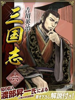 三国志 6巻-電子書籍