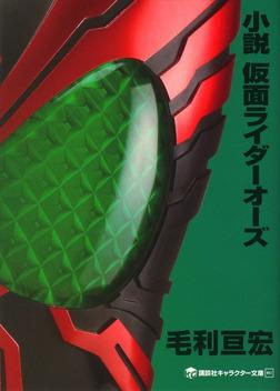 小説 仮面ライダーオーズ-電子書籍