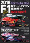 AUTOSPORT特別編集 F1全チーム&マシン完全ガイド 2018