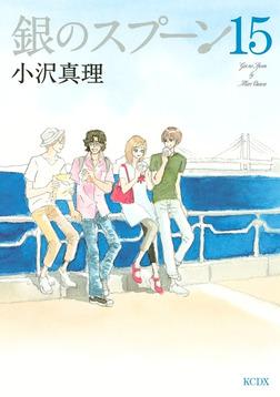 銀のスプーン(15)-電子書籍