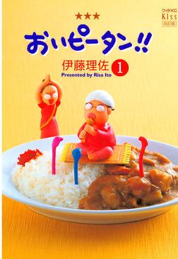 おいピータン!!(1)-電子書籍