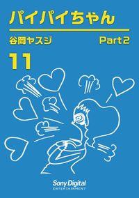 谷岡ヤスジ全集11 パイパイちゃん2