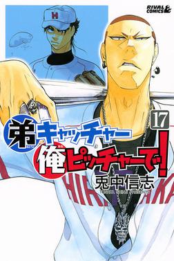 弟キャッチャー俺ピッチャーで!(17)-電子書籍